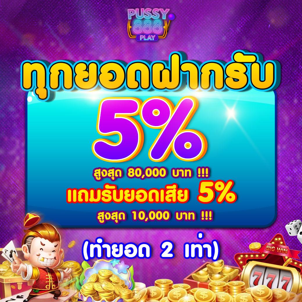 ทุกยอดฝากรับ 5%